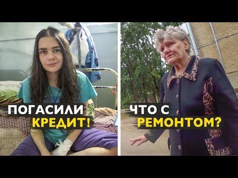 Погасили кредит Оле. Ремонт у учительницы музыки Натальи. thumbnail