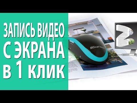 видео: Программа для записи видео с экрана онлайн! Не нужна программа для записи видео с экрана на компе