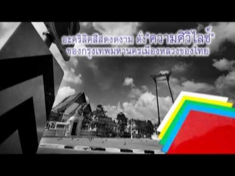 แผ่นพลาสติก acrylic ของคนไทย.wmv