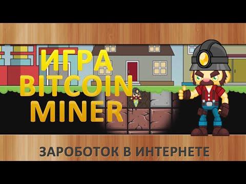 Игра Bitcoin Miner