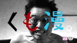 恐怖と感動の実録漫画「くも漫。」が実写映画化! まさかの実話には、感動もキュッとつまっています。 中川学、29歳。長年の二―ト生活を経て...