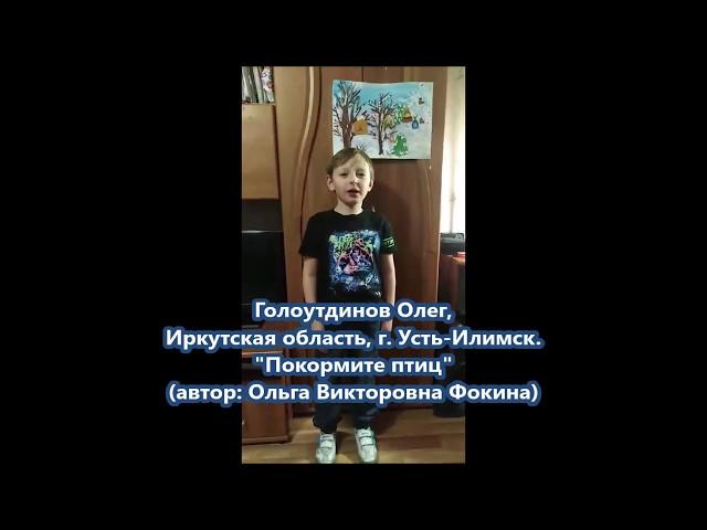 Изображение предпросмотра прочтения – ОлегГолоутдинов читает произведение «Покормите птиц» О.В.Фокиной
