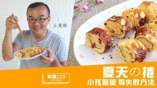 夏日蛋捲   Summer Omelette    料理123