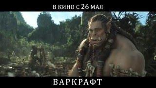 Варкрафт (2016). НОВЫЙ РОЛИК - 30 секунд с Суперкубка