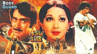 BODY GUARD (1978) - YOUSAF KHAN, NAJMA, MUSTAFA QURESHI - OFFICIAL PAKISTANI MOVIE