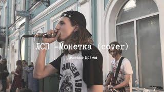 Download Дешёвые Драмы - Монетка [ЛСП] (cover) Mp3 and Videos
