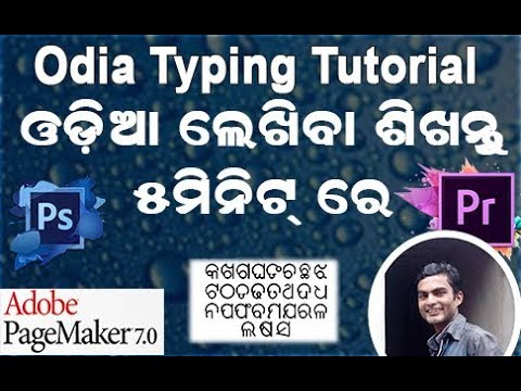 odia typing Tutorial in hindi | Type odia with photoshop premiure adobe pagemaker