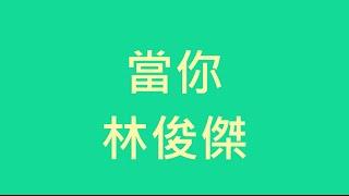 林俊傑 - 當你【歌詞】