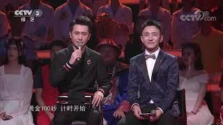[黄金100秒]馄饨摊摊主低调请教主持人 宣传歌曲《卖馄饨》笑翻全场!| CCTV综艺