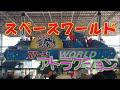 【スペースワールド】2016 乗り物紹介 の動画、YouTube動画。
