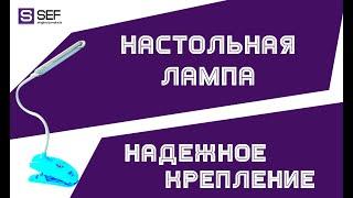 Обзор настольной LED лампы Yajia 5868-1 Светильник на прищепке - SEF5.com.ua
