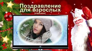 ПЕРСОНАЛИЗИРОВАННОЕ видео поздравление от Деда Мороза для ВЗРОСЛЫХ