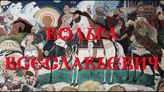 """Былина """"Вольга Всеславьевич"""". Русские народные песни, игры и сказки для детей от FunkLore"""