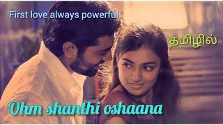 Ohm shanthi oshaana / Tamil dubbed / Movie explain / voice over