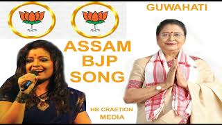 Assam BJP Song 2019   Superhit Campaign Song  BY Priyanka Bharali    GUWAHATI  #Assamese_bjp_Song