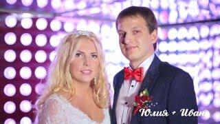 Юлия + Иван | Свадебный клип