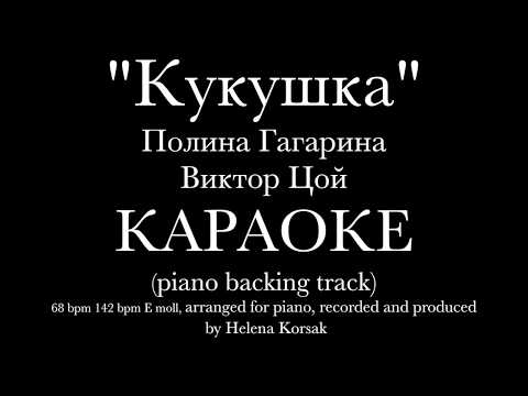 """Кукушка"" Полина Гагарина Виктор Цой караоке пианино"