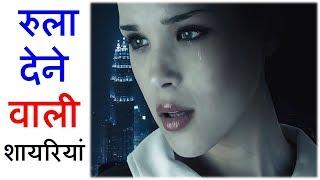 दिल को छूने वाली शायरी || Heart Touching Sad Shayari in Hindi || Daily Shayari