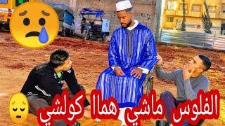 كرامة الإنسان الفقير(الفقر وشجاعة) شاهدوا الفيديو 😢