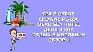 SPA в отеле Crowne Plaza Dead Sea hotel|Отличный день в СПА|Иордания|Обзоры|путешествия 2017