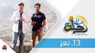 برنامج رحلة حظ | الحلقة 13 - تعز  | تقديم خالد الجبري | يمن شباب