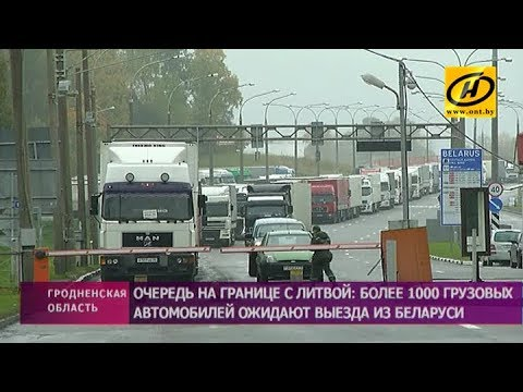 Очередь на границе в Литвой: более 1000 грузовых автомобилей ожидают выезда из Беларуси