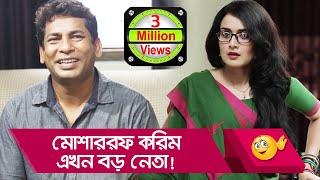 মোশাররফ করিম এখন বড় নেতা! - প্রান খুলে হাসতে দেখুন - Bangla Funny Video - Boishakhi TV Comedy