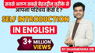 Self Introduction // How to introduce yourself // tell me about yourself interview by Dharmendra Sir