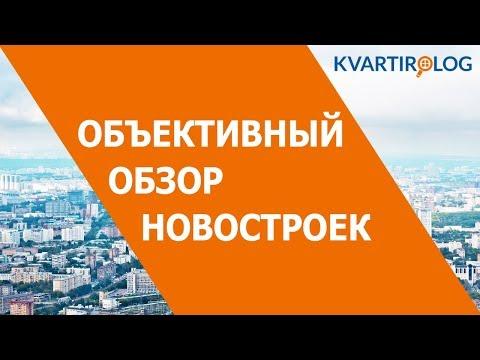 """Всё о ЖК """"Водный"""" за 3 минуты. Объективный обзор Kvartirolog.ru"""