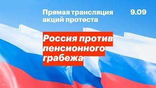 Россия против пенсионного грабежа. Прямой эфир.