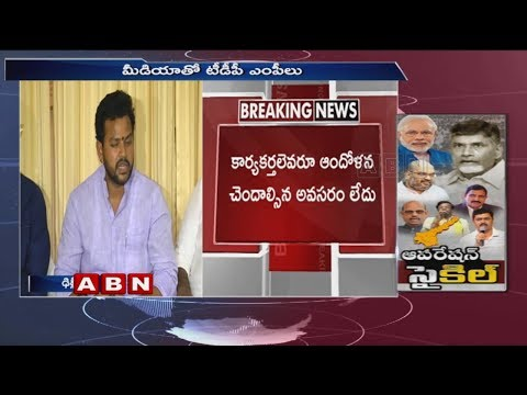TDP MPs Responds On TDP Rajya Sabha MPs Joining BJP | ABN Telugu