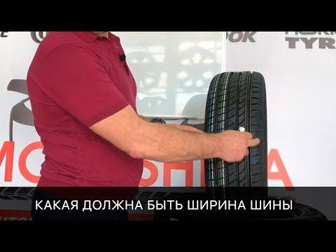 Как подобрать ширину диска по ширине шины