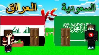 فلم ماين كرافت : بيت العراق الفقير ضد بيت السعودية الغني !!؟ 🔥😱