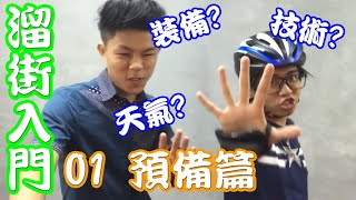 Roller溜街入門 #01 預備篇 @Let Skate HK