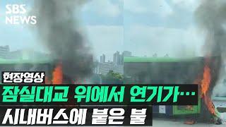 서울 잠실대교 위 치솟는 연기…달리던 버스에 불 (현장…