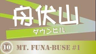 Funa-buse-yama (舟伏山) Extreme downhill