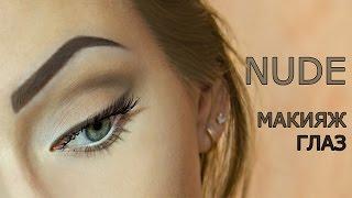 Нюдовый макияж глаз на каждый день / натуральный, ежедневный, простой и легкий!