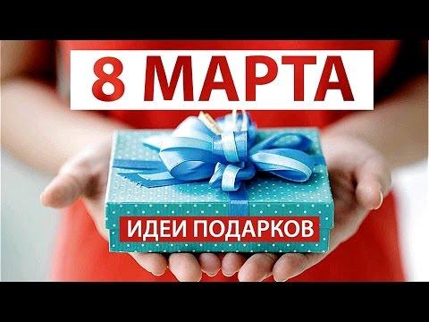 Необычные подарки на 8 марта, корпоративные подарки