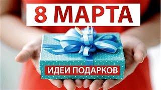 видео Что подарить подруге на день рождения: идеи, советы, отзывы