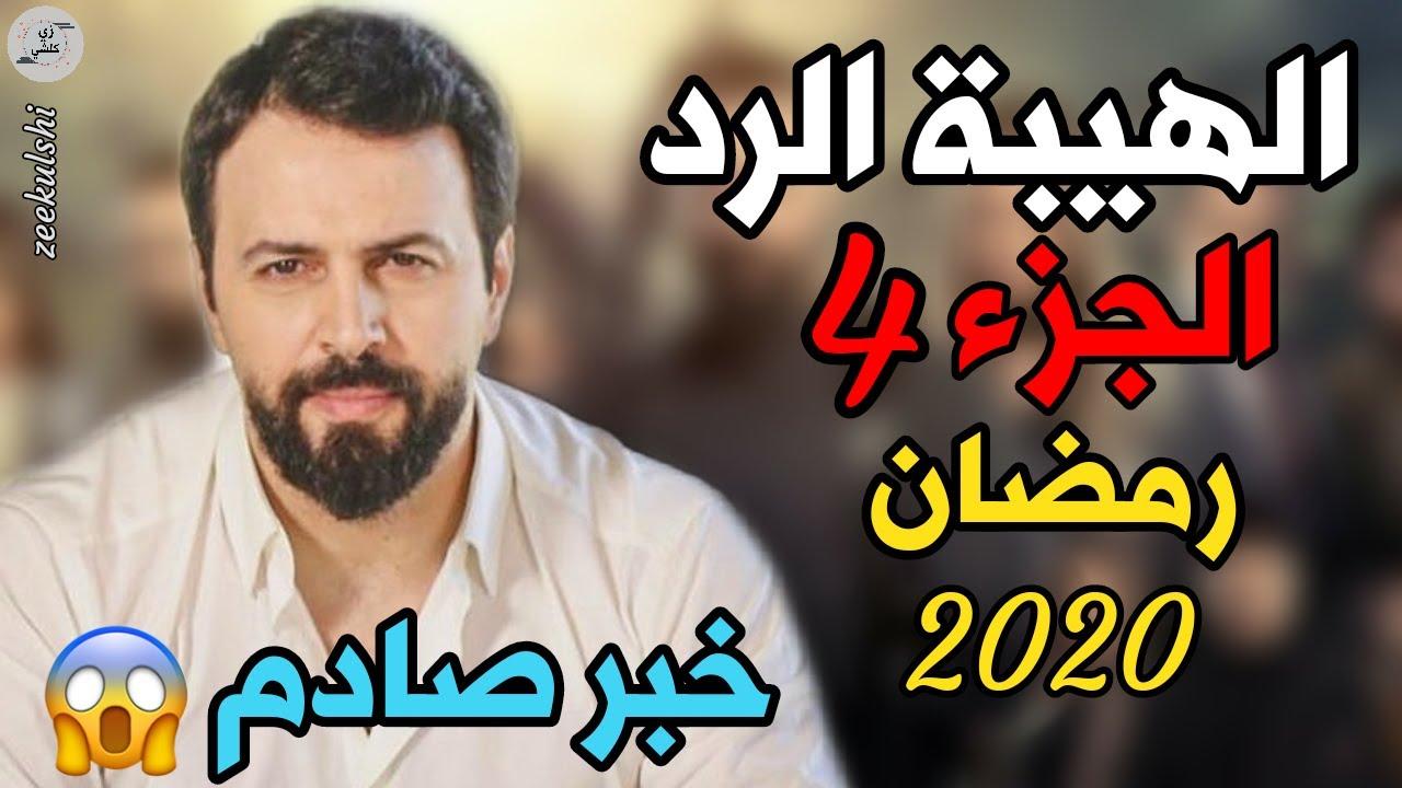 مسلسل الهيبة الجزء الرابع في رمضان 2020 ممثلين جدد
