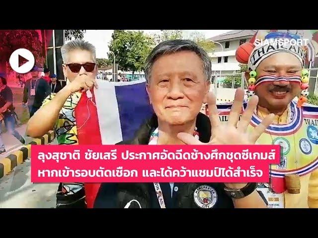 ลุงสุชาติ ชัยเสรี บินจากพัทยามาเชียร์ทีมชาติไทยถึงขอบสนาม พร้อมประกาศอัดฉีดเงินรางวัลแก่ทัพช้างศึก