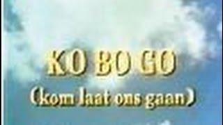 Ko Bo Go (kom laat ons gaan)_Documentaire (1979)
