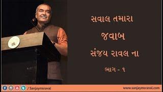 Saval Tamara Javab Sanjay Raval Na   Gujarati   2019
