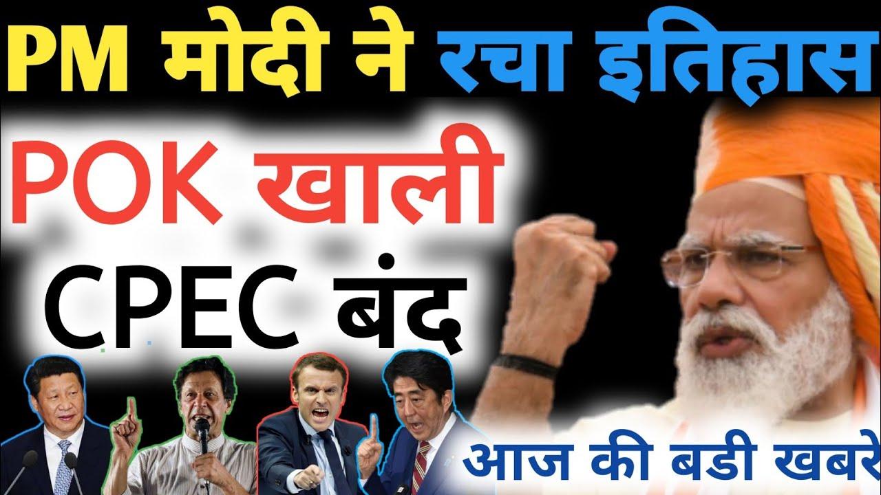 CPEC पर मोदी ने सरकार चीन पाकिस्तान को | PM मोदी ने रचा इतिहास दुनिया मे No 1| आज की सबसे बडी खबरें