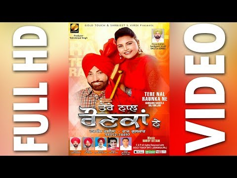 Tere Naal Raunkan Ne || Harbans Rasila || Raj Gulzar || Gold Touch Music