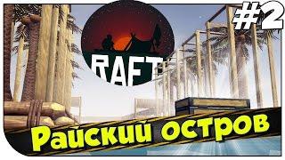 Raft 😁 Райский остров #2
