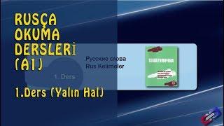 Rusça Okuma Dersleri (A1). 1. Русские слова.