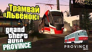 НОВЫЙ ТРАМВАЙ 71 911ЕМ ЛЬВЁНОК  MTA PROV NCE