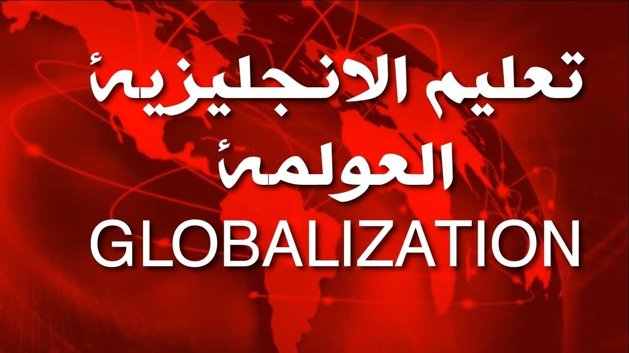 تعلم الانجليزية الدرس 08 موضوع العولمة Globalization Youtube