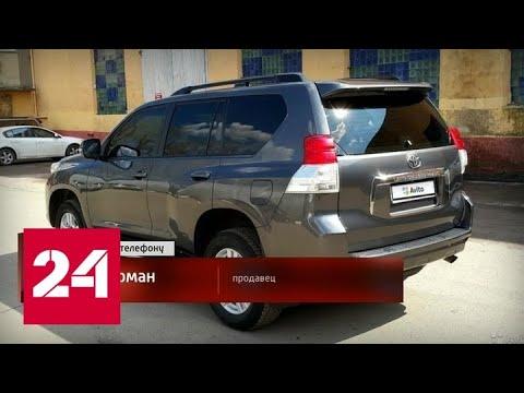 В Тульской области мужчина продает криминальный автомобиль - Россия 24